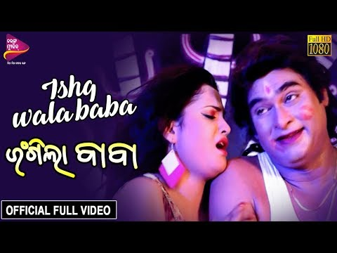 Xxx Mp4 Ishq Wala Baba Official Full Video Kuna Tripathy Bidusmita Rangila Baba Odia Movie 3gp Sex