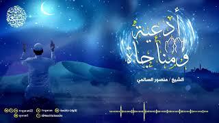 دعاء يريح النفس _ منصور السالمي HD