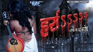 Bhojpuri Movie Trailer 2017 - Harraa The Revenge Of Death - Bhojpuri Hot Movie Promo