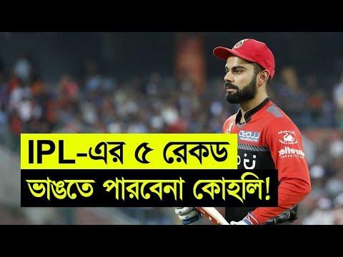 Xxx Mp4 আইপিএল কোহলির পক্ষে বেশ কঠিন আইপিএল এর যে ৫ রেকর্ড ভাঙা IPL Bangla News 3gp Sex
