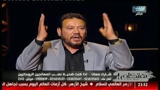 انسحاب  الشيخ محمد المغربى على الهواء  .. بسمة وهبى:انسحابه يدينه و المشعوذين يمتنعون!