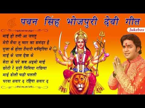 Xxx Mp4 पवन सिंह हिट्स Pawan Singh Devi Geet Hits Audio Jukebox Bhojpuri Devi Geet 2017 3gp Sex