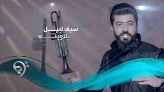 Seif Nabil - Yala Weinah (Jalsa) | سيف نبيل - يلاوينة / جلسات الرماس - 2016