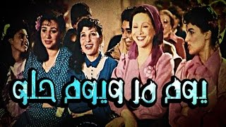 Youm Mor Youm Helw Movie - فيلم يوم مر يوم حلو