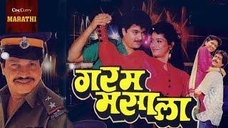 Garam Masala | Prashant Dhamle, Rekha Rao | Superhit Marathi Movies