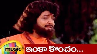 Inka Koncham Telugu Video Song | Ee Prashnaku Baduledi Telugu Movie Video Songs | Sarita | Sivakumar