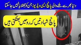 5 Evidences of Ghosts Caught On Camera In Real Life - Purisrar Dunya - Paranormal Activity