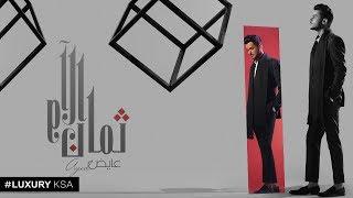 عايض - ألبوم ثمان آلام (برومو) | 2018