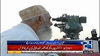 Ruet-e-Hilal Committee To Meet For Ramdan Moon Sighting Today