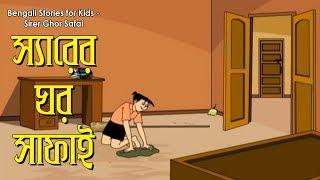 Bengali Latest Comedy Video | Sirer Ghor Safai | Popular Comics Series | Animated Cartoon
