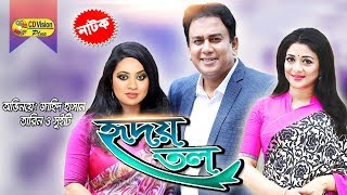 Hridoy Tol | Zahid Hasan, Tarin, Sweety | Bangla Comedy Natok | CD Vision | 2017