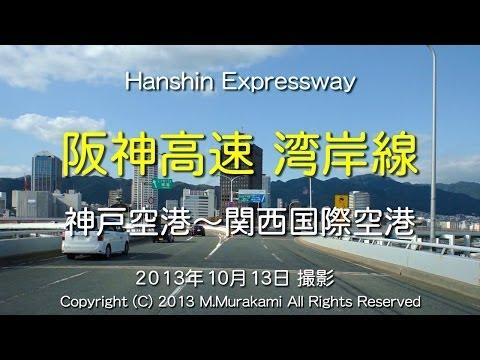 阪神高速 湾岸線 (神戸空港� �関空) 4倍速 Kobe Airport to Kansai Airport 4x speed