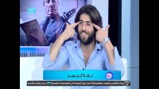لغة الجسد - م.يزن حسين -218 TV