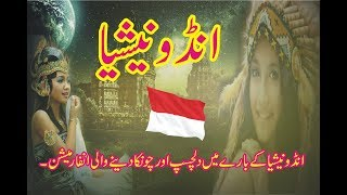 Indonesia Amazing And Shocking Facts In Urdu . Information About Indonesia .