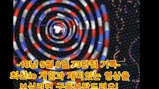 세계1위 73만점 지렁이키우기 MENPA 730000++ slither.io World Record(3) the real world record is 730k by menpa.