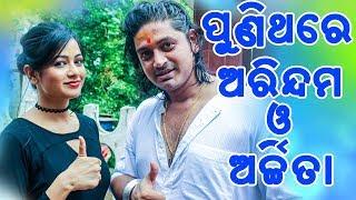 SuperHit Jodi - Arindam & Archita | Dusshera Odia Film Mahurat | HD Video