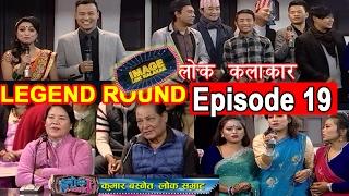 Image Lok Kalakar | इमेज लोक कलाकार | Legend Round | Episode 19 / Guest Kumar Basnet