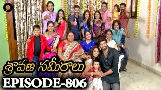 Epi 806 | 01-07-2016 | Sravana Sameeralu Telugu Daily Serial