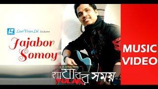 Jajabor Somoy By Pulok   Music Video   Robiul Islam Jibon   Shawkat Ali Imon