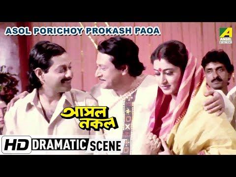 Xxx Mp4 Asol Porichoy Prokash Paoa Dramatic Scene Asol Nakol 3gp Sex
