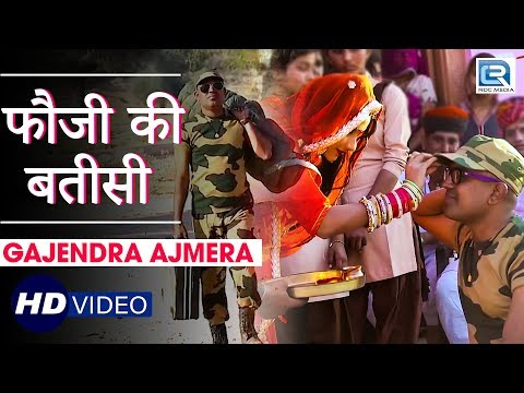 Xxx Mp4 GAJENDRA AJMERA New Song Fauji Ki Batisi फौजी की बतीसी Mayra Geet Rajasthani Video Song HD 3gp Sex