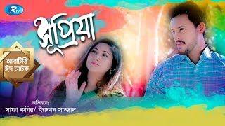 Supriya || সুপ্রিয়া || Ft. Safa Kabir, Irfan Sajjad ||  Rtv Eid Special Drama