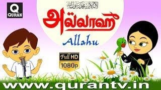 Islamic Cartoon | அல்லாஹ்வின் ஆற்றலை அனைத்து மதத்தினரும் எளிதாக தெரிந்துகொள்ள உருவான கார்ட்டூன் படம்