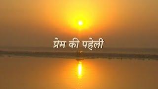 Radha Soami Satsang Beas - Prem ki Paheli (Hindi)
