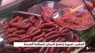 تقرير رسمي : جزء كبير من اللحوم الحمراء لا يخضع للمراقبة بالمغرب