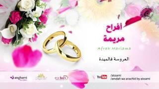 Afrah Mariama - Al 3roussa fel Mida | أفراح مريمة - العروسة في الميدة