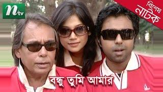 Bangla Natok - Bondhu Tumi Amar | Apurba, Nova | Directed By S A Haque Anik