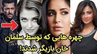 ۸ چهره مشهوری که توسط سلمان خان به سینمای بالییود معرفی شده اند !