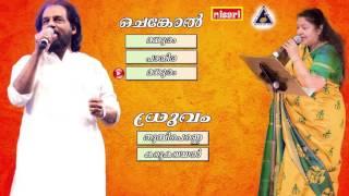 Chenkol |  ചെങ്കോൽ  | Dhruvam | Malayalam Audio Songs | malayalam movie songs upload 2016