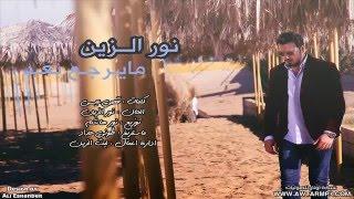 نور الزين   ما يرجع بعد   sagad saad  YouTube