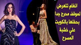 أنغام تتعرض لموقف محرج أمام جمهورها في الكويت