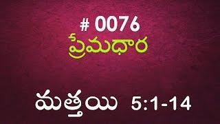 Matthew మత్తయి సువార్త - 5:1-14 (#0076) Telugu Bible Study Premadhara