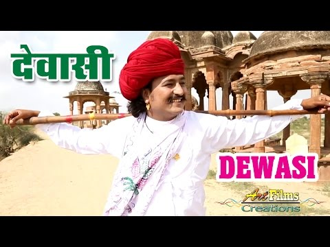 DEWASI ॥  देवासी ॥ मारवाड़ी राजस्थानी ॥ Latest Marwadi Rajasthani Song 2016