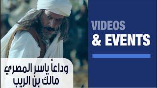 وداعاً ياسر المصري - مالك بن الريب