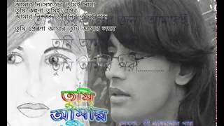 তুমি আমার পরী  বাংলা রোমান্টিক প্রেমের কবিতা Tumi Amar Pori 2012 exclusive bengali love poem