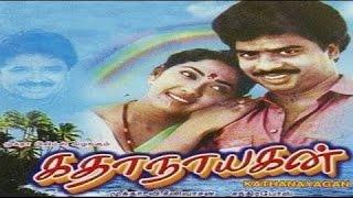 Katha Nayagan | Full Tamil Movie 1988 │ Pandiarajan | Rekha | S. V. Sekhar | Ramya Krishnan