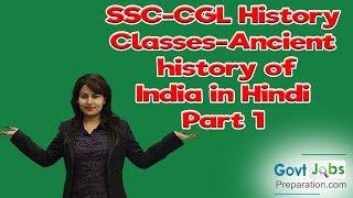 SSC-CGL History Classes-Ancient history of India in Hindi-Part1
