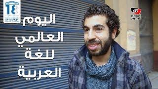 في اليوم العالمي للغة العربية.. تعرف تتكلم عربي؟