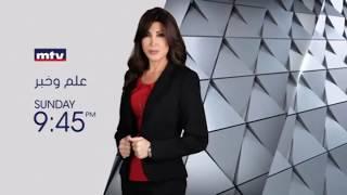 علم وخبر - 23/09/2017 - Promo