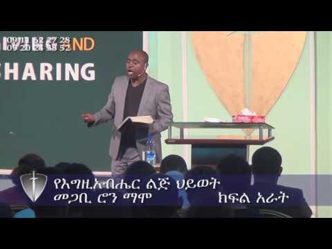 Xxx Mp4 Pastor Ron Mamo የእግዚአብሄር ልጅ ህይወት Part 1 3gp Sex