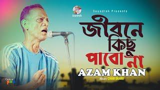 Ajam Khan - Jibone Kichu Pabo Na | Char Duari | Soundtek