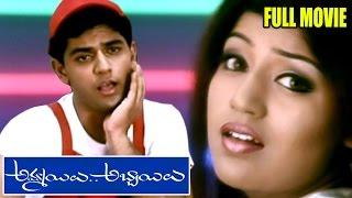 Ammayilu Abbayilu Telugu Full Length Movie || Mohit, Vijay Sai, Devina || Latest Telugu Movies