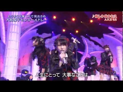 AKB48 大島優子センターメドレー ヘビーローテーション� �ギンガムチェック� �前しか向かねえ