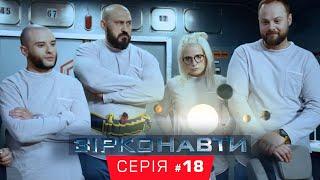Звездонавты - 18 серия - 1 сезон   Комедия - Сериал 2018
