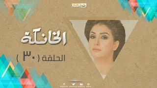 Episode 30 - Al Khanka Series | الحلقة الثلاثون والاخيرة - مسلسل الخانكة