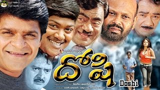 Doshi ( దోషి ) || Telugu Comedy Full Movie | Prachee Adhikari | Babumohan